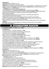 Оферта Парламентарни избори 2014