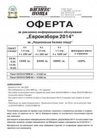 ОФЕРТИ ЕВРОИЗБОРИ 2014
