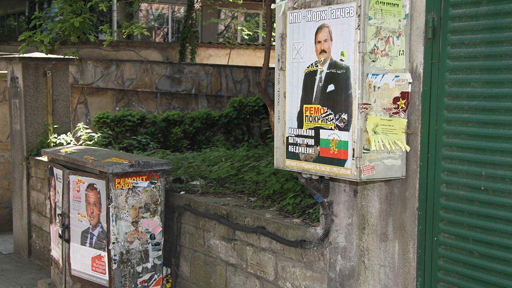 Партии в Стара Загора са санкционирани за поставяне на агитационни материали на непозволени места