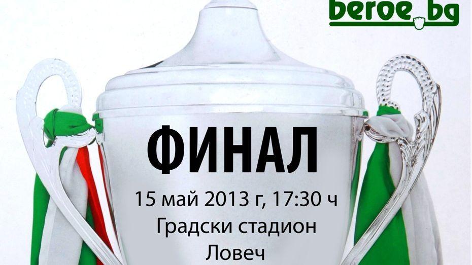 """Продават билетите за мача """"Берое"""" – """"Левски"""" за Купата"""