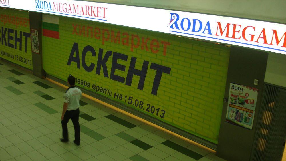 """Аскент"" отваря първи хипермаркет в мол"