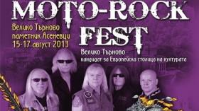 Мото-рок събор във Велико Търново