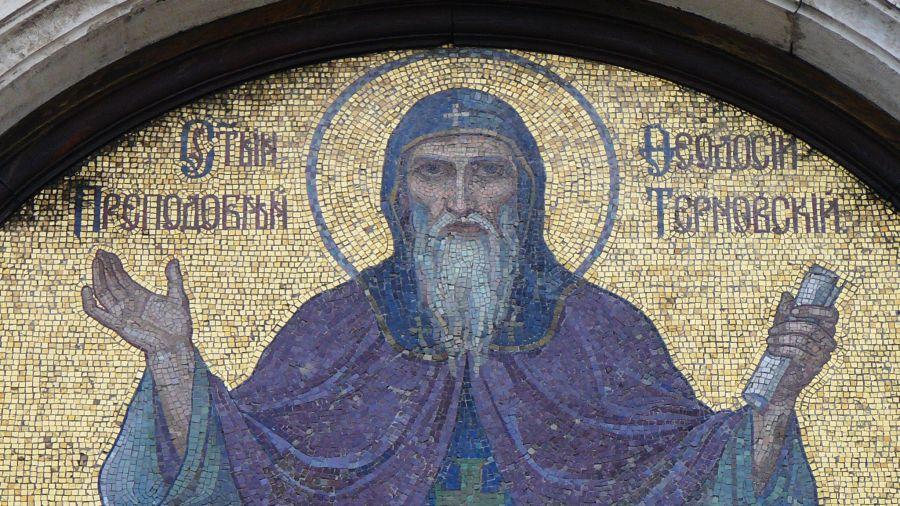Почитаме Св. Теодосий Търновски