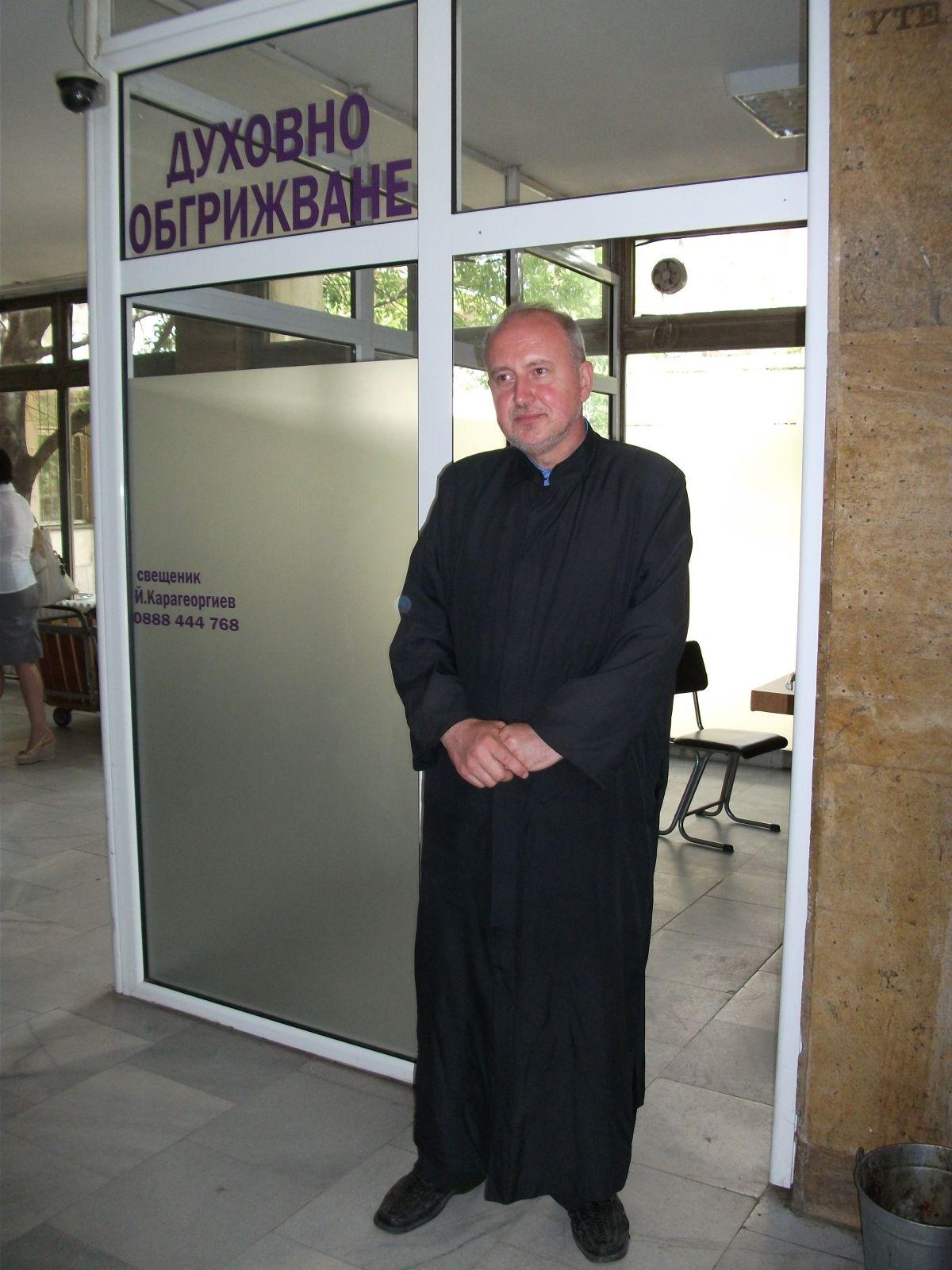 Отец Йордан КАРАГЕОРГИЕВ: Длъжници сме на хората, трябва да живеем с мисълта как да стигнем до тях