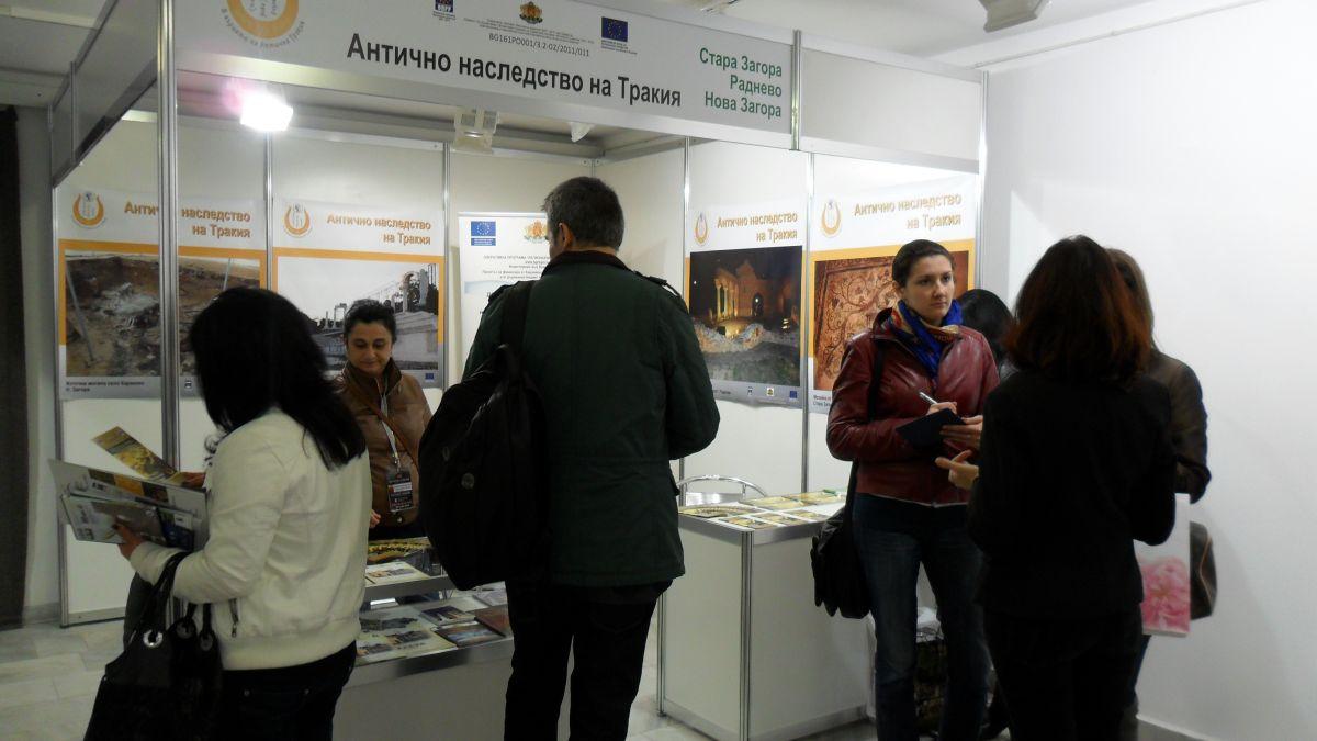 Стара Загора представи туристическите си продукти във Велико Търново