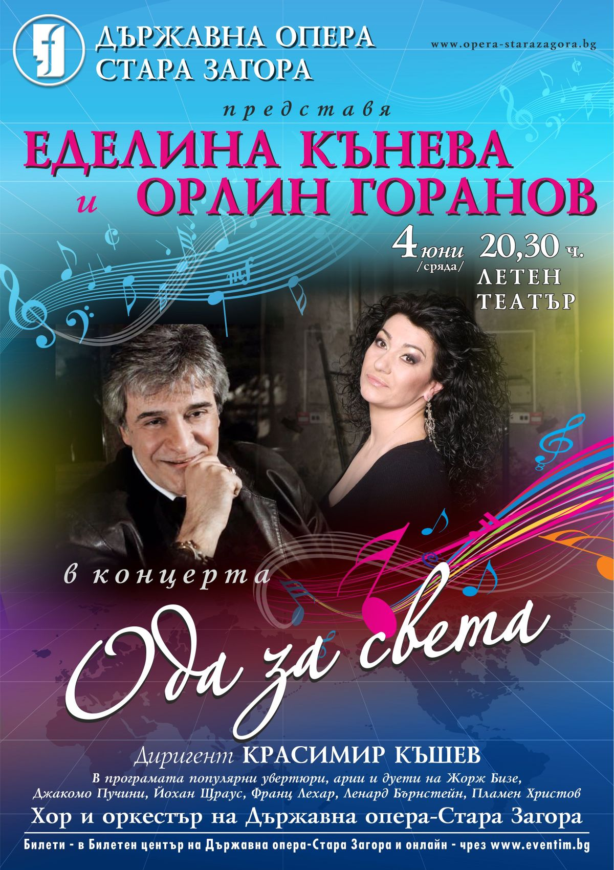 Орлин Горанов и Еделина Кънева в дует в Стара Загора