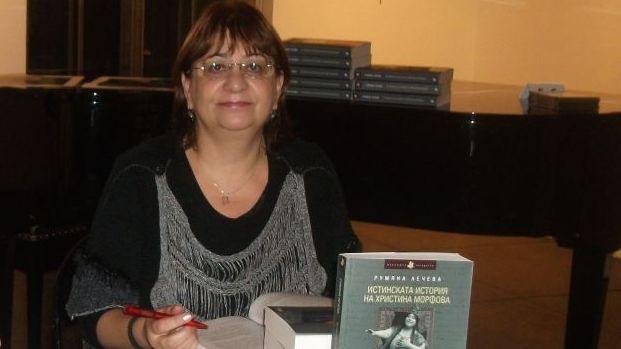Старозагорска журналистка представя книга в Москва