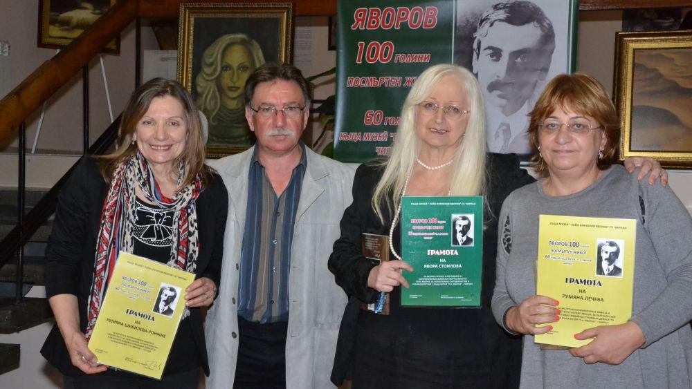 """Премиера, концерт и изложба отбелязаха 60 години от създаването на къщата-музей """"Пейо Яворов"""""""