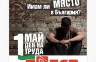 БСП с протестно шествие на 1 май в Стара Загора
