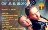 Турнир по спортни танци и Купа България започват утре в Чирпан