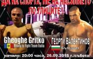 Правят професионален ММА турнир в Стара Загора, вход – свободен