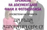 """Филм и изложба """"Да бъда адвокат на себе си"""" представят в """"Захарий Княжески"""""""