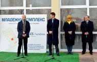 ЕЙ И ЕС България и община Гълъбово откриха първи етап от рехабилитацията на Младежкия център в Гълъбово