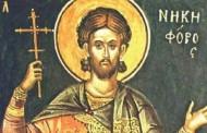 Имен ден празнува Никифор