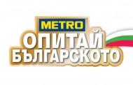 """""""Опитай българското"""" в МЕТРО Стара Загора по случай 3 март"""