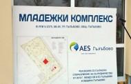 Започва вторият етап от изграждането на Младежкия комплекс в Гълъбово