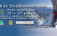 Наградени планинарски филми гостуват в Стара Загора, вход свободен