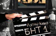 Канят на лятно кино в Казанлък