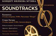 Концерт с филмова музика започва от 21.00 часа тази вечер на Античния театър