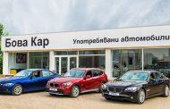 Изложение за употребявани автомобили в Стара Загора