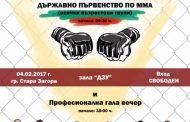 Над 250 ММА бойци спорят за държавни титли в Стара Загора
