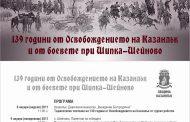 Отбелязват 139 години от Освобождението на Казанлък и от боевете при Шипка-Шейново