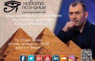 Среща-разговор със Стойчо Керев в Стара Загора