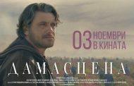"""Първата прожекция на """"Дамасцена"""" е в Стара Загора"""