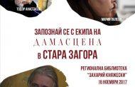 """Запознайте се с екипа на """"Дамасцена"""" в Стара Загора"""