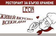 """""""Живей вкусно всеки ден"""" с обновения ресторант """"Леон"""""""