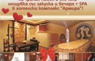 Време е за романтика с томболата на Тракия Кабел за Св. Валентин!