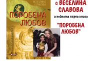 """Представят """"Поробена любов"""" на Веселина Славова"""