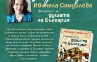 Националното литературно турне на Ивинела Самуилова продължава в Стара Загора