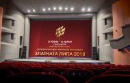 """""""Златната липа"""" 2018 представя 50 нюанса европейско кино"""