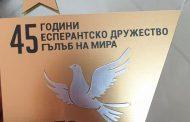 """Есперантско дружество """"Гълъб на мира"""" в Гълъбово отбеляза 45 години от своето създаване"""