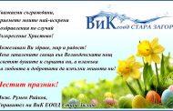 """Поздравителен адрес от управителя на """"ВиК"""" ЕООД-Стара Загора"""