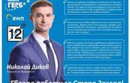 Николай ДИКОВ, кандидат за евродепутат от ПП ГЕРБ: Европа работи за Стара Загора
