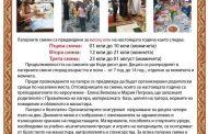 Летен православен лагер за деца организират в Лопушанския манастир
