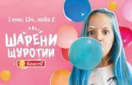 """Шарени Щуротии с """"Комсед"""""""