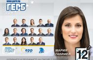 Листа на ПП ГЕРБ за Парламентарни избори 2019