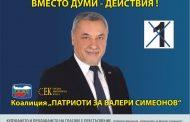 Валери СИМЕОНОВ, водач на листата на НФСБ за ЕП: България не трябва да бъде пасивен обект на въздействие от ЕС, а субект за активна намеса