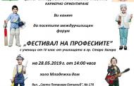 Фестивал на професиите готвят в Стара Загора
