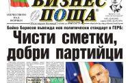 Бойко Борисов въвежда нов политически стандарт в ГЕРБ: Чисти сметки, добри партийци