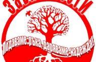 """Викторина """"Аз знам, аз разбирам, аз мога"""" организират в Стара Загора"""