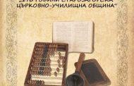 Изложба и кръгла маса за 170 години старозагорска църковно-училищна община