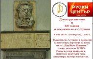 Организират празник за Деня на руския език и за 220-годишнината от рождението на Пушкин.