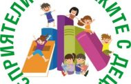 """""""Да сприятелим книжките с децата"""" продължава"""