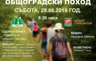 Традиционен общоградски поход тази събота в Стара Загора