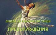 """""""Превъплъщения"""" – спектакъл на балетната школа при НЧ """"Родина"""""""