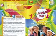 """""""Безопасно лято за сигурно бъдеще"""" предлага 21 събития за деца и младежи"""